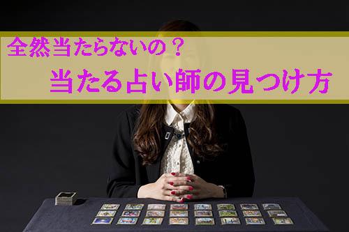 占い師 タロットカード